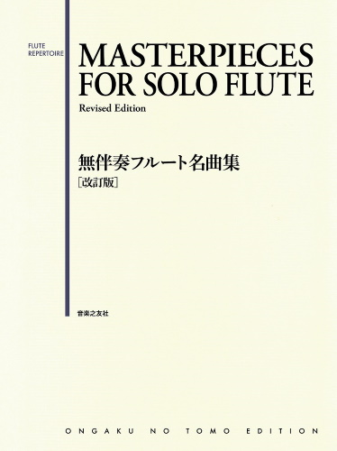 MASTERPIECES for Solo Flute