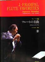 FLUTE FAVOURITES Volume 2 Japanese Melodies